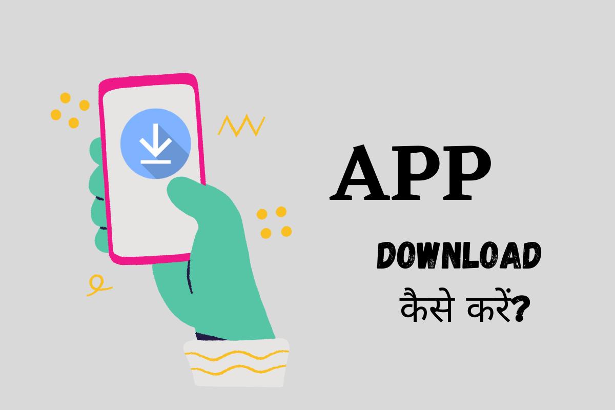 App Download Karna Hai